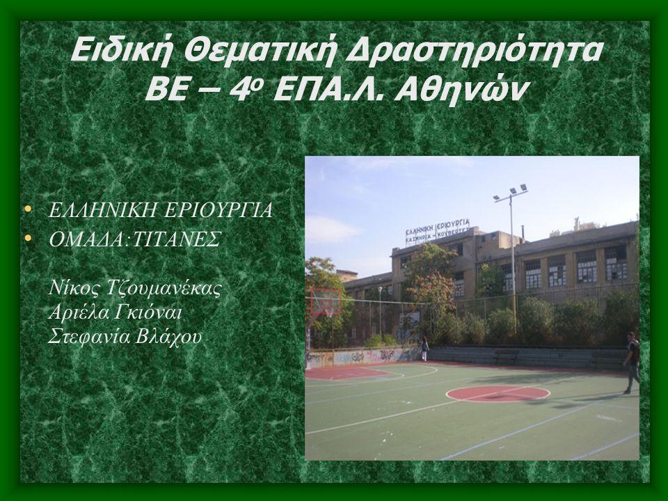Ειδική Θεματική Δραστηριότητα ΒΕ – 4ο ΕΠΑ.Λ. Αθηνών