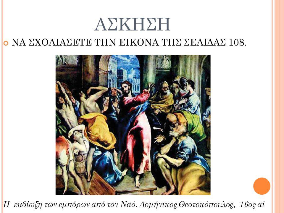 ΑΣΚΗΣΗ ΝΑ ΣΧΟΛΙΑΣΕΤΕ ΤΗΝ ΕΙΚΟΝΑ ΤΗΣ ΣΕΛΙΔΑΣ 108.