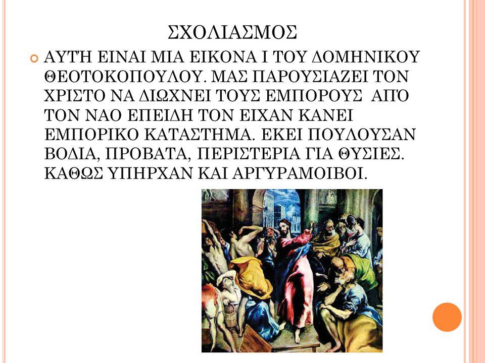 ΣΧΟΛΙΑΣΜΟΣ