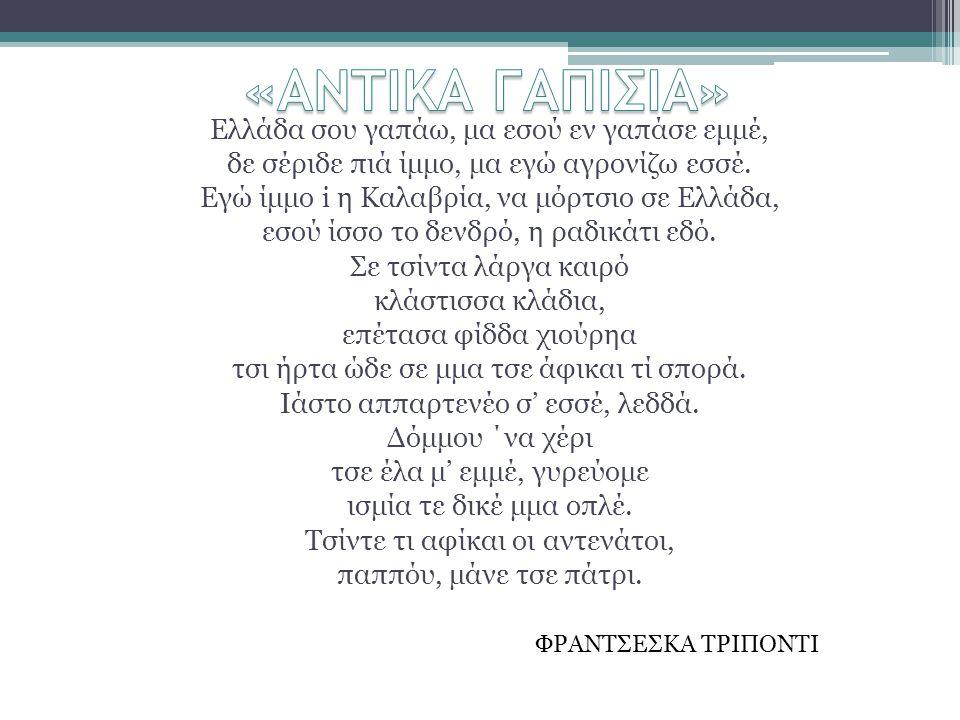 «ΑΝΤΙΚΑ ΓΑΠΙΣΙΑ» Ελλάδα σου γαπάω, μα εσού εν γαπάσε εμμέ,