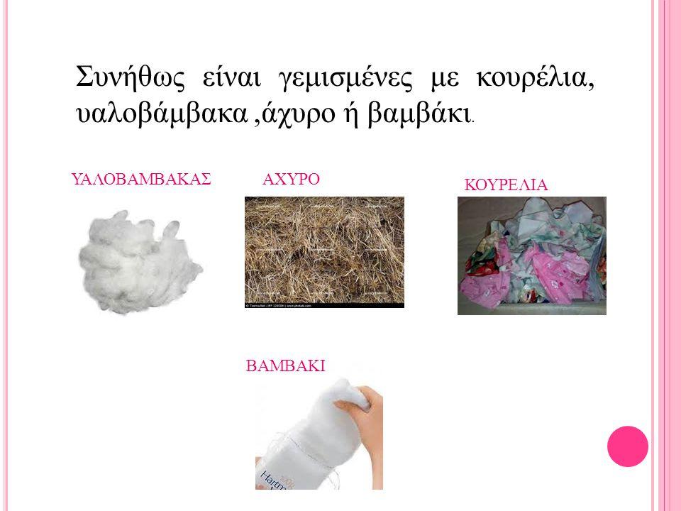 Συνήθως είναι γεμισμένες με κουρέλια, υαλοβάμβακα ,άχυρο ή βαμβάκι.