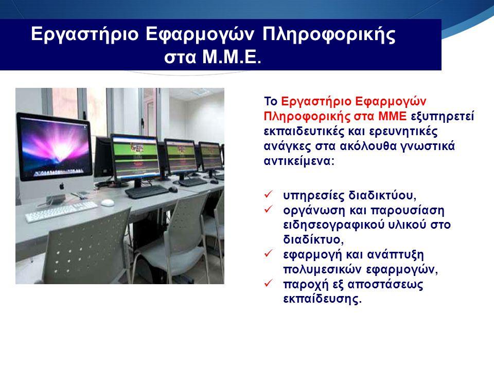 Εργαστήριο Εφαρμογών Πληροφορικής
