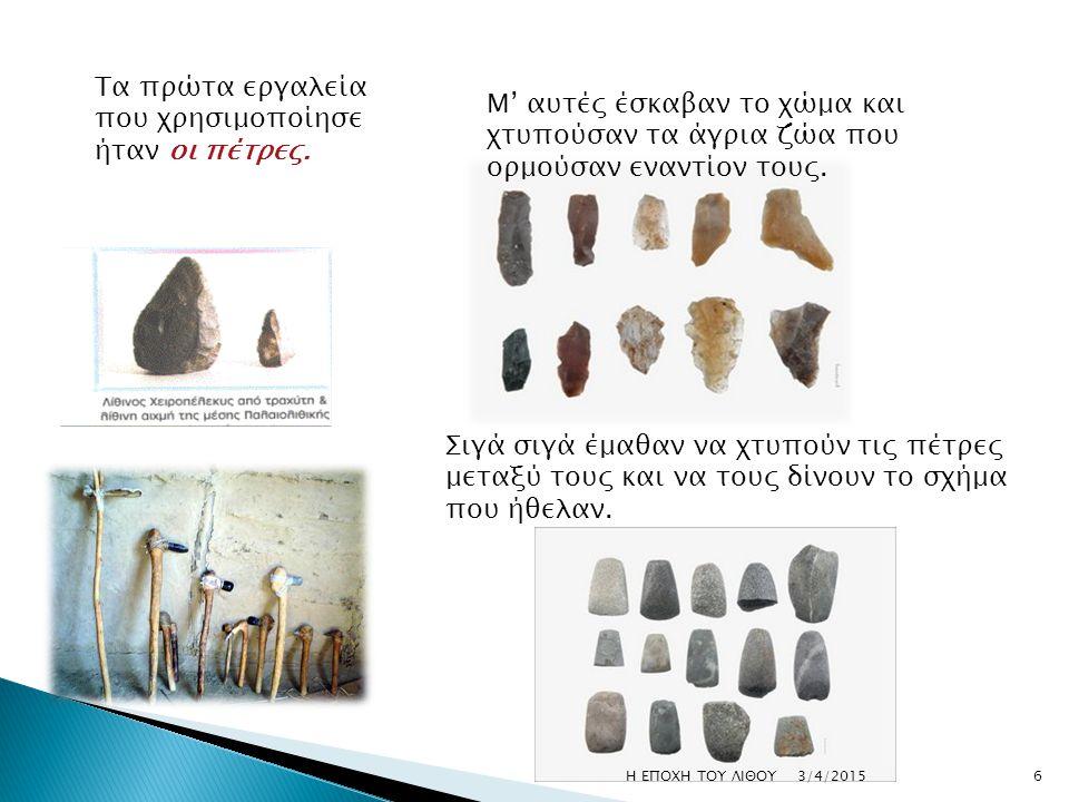 Τα πρώτα εργαλεία που χρησιμοποίησε ήταν οι πέτρες.