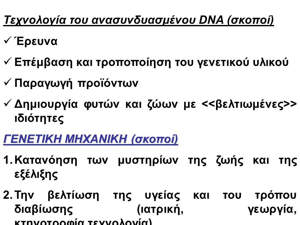 Τεχνολογία του ανασυνδυασμένου DNA (σκοποί)