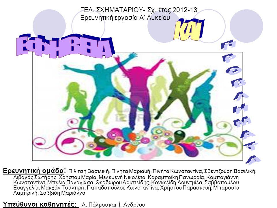 ΓΕΛ. ΣΧΗΜΑΤΑΡΙΟΥ- Σχ. έτος 2012-13 Ερευνητική εργασία Α' Λυκείου