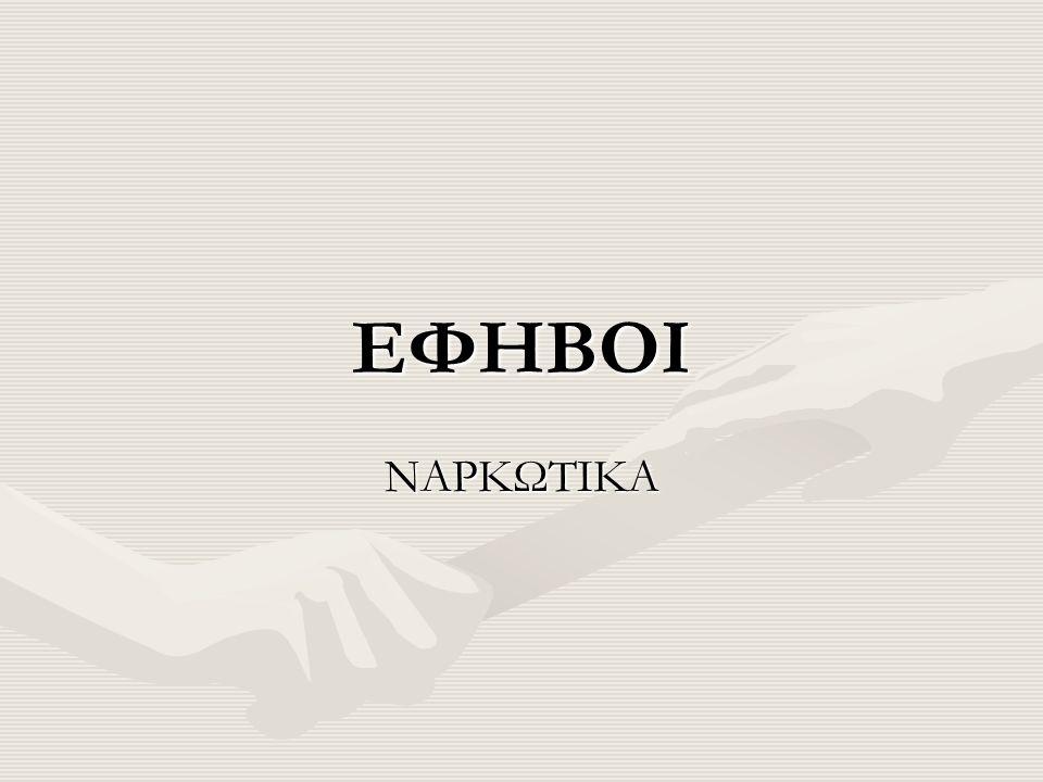 ΕΦΗΒΟΙ ΝΑΡΚΩΤΙΚΑ