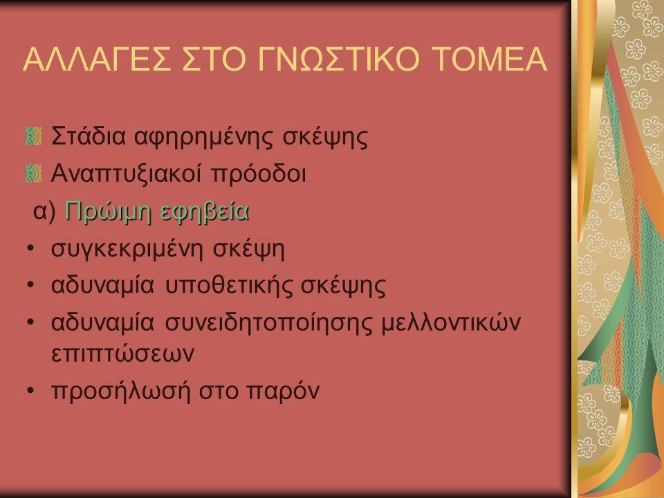 ΑΛΛΑΓΕΣ ΣΤΟ ΓΝΩΣΤΙΚΟ ΤΟΜΕΑ