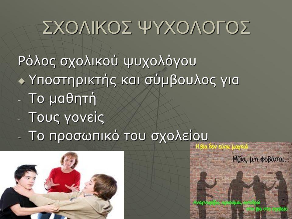 ΣΧΟΛΙΚΟΣ ΨΥΧΟΛΟΓΟΣ Ρόλος σχολικού ψυχολόγου