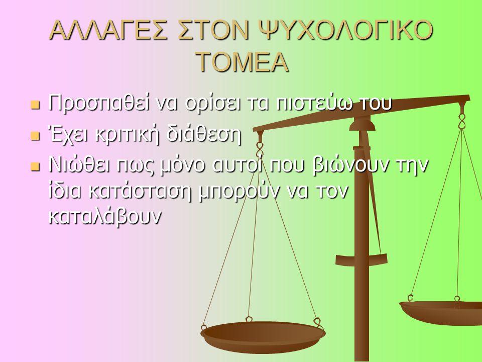 ΑΛΛΑΓΕΣ ΣΤΟΝ ΨΥΧΟΛΟΓΙΚΟ ΤΟΜΕΑ