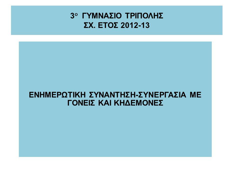 3ο ΓΥΜΝΑΣΙΟ ΤΡΙΠΟΛΗΣ ΣΧ. ΕΤΟΣ 2012-13