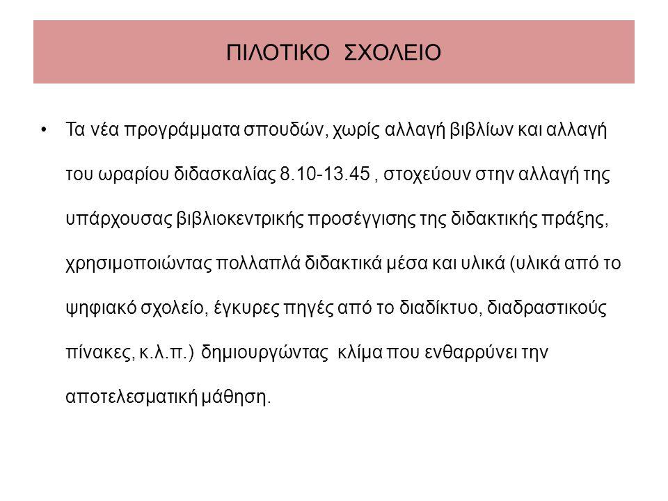 ΠΙΛΟΤΙΚΟ ΣΧΟΛΕΙΟ