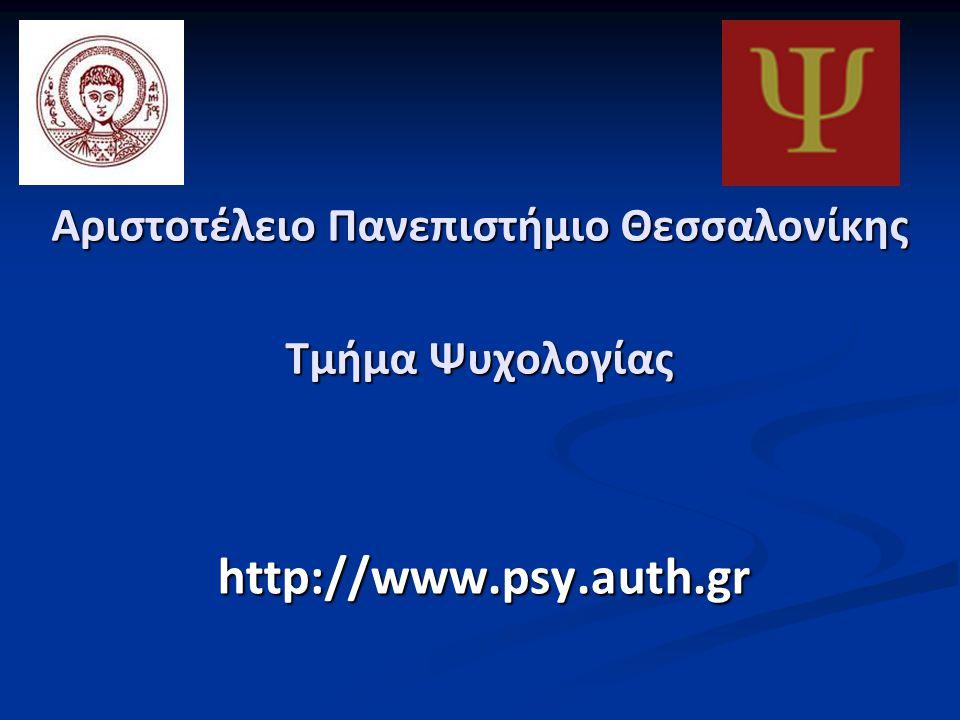 Αριστοτέλειο Πανεπιστήμιο Θεσσαλονίκης Τμήμα Ψυχολογίας