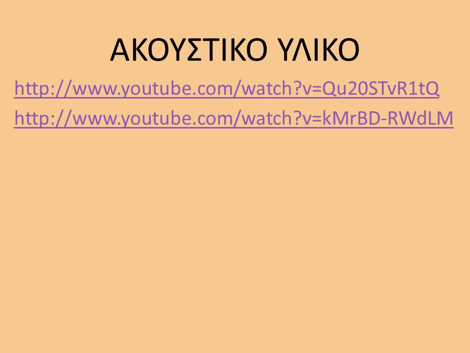 ΑΚΟΥΣΤΙΚΟ ΥΛΙΚΟ http://www.youtube.com/watch v=Qu20STvR1tQ http://www.youtube.com/watch v=kMrBD-RWdLM