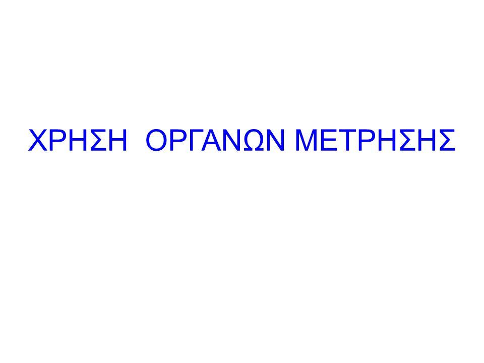ΧΡΗΣΗ ΟΡΓΑΝΩΝ ΜΕΤΡΗΣΗΣ
