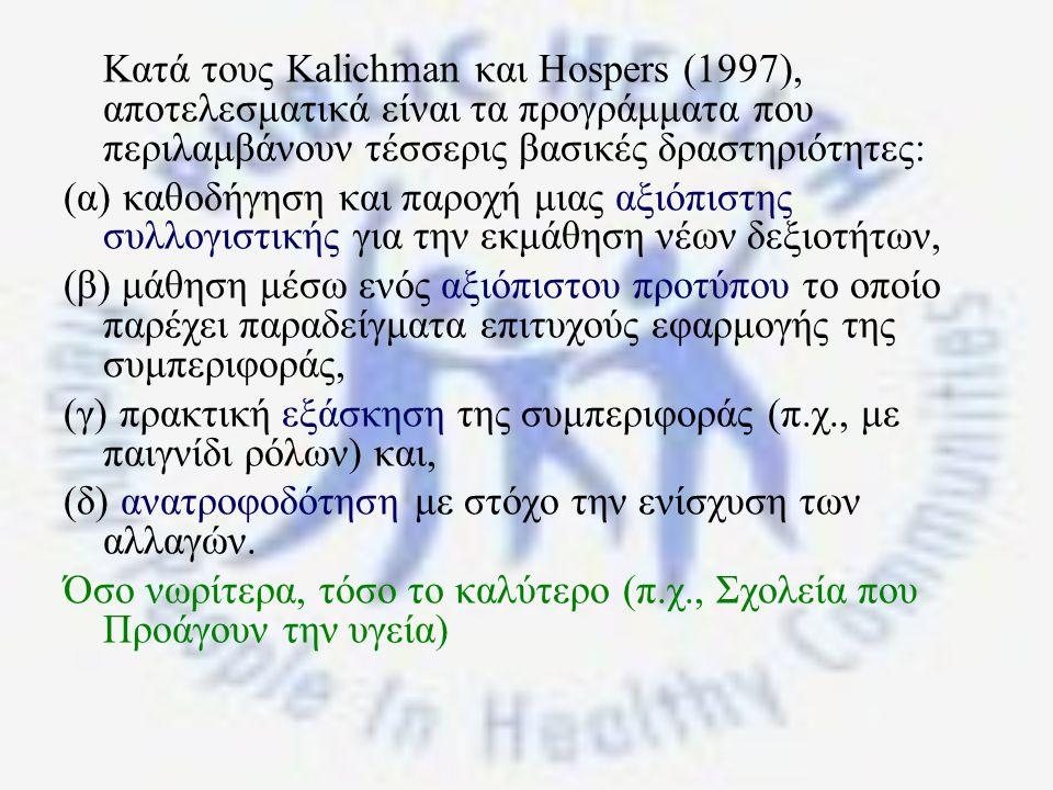Κατά τους Kalichman και Hospers (1997), αποτελεσματικά είναι τα προγράμματα που περιλαμβάνουν τέσσερις βασικές δραστηριότητες: