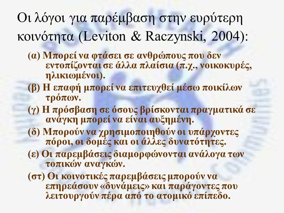 Οι λόγοι για παρέμβαση στην ευρύτερη κοινότητα (Leviton & Raczynski, 2004):