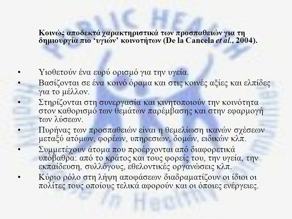 Υιοθετούν ένα ευρύ ορισμό για την υγεία.