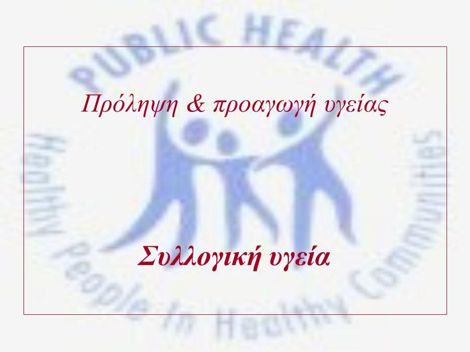 Πρόληψη & προαγωγή υγείας