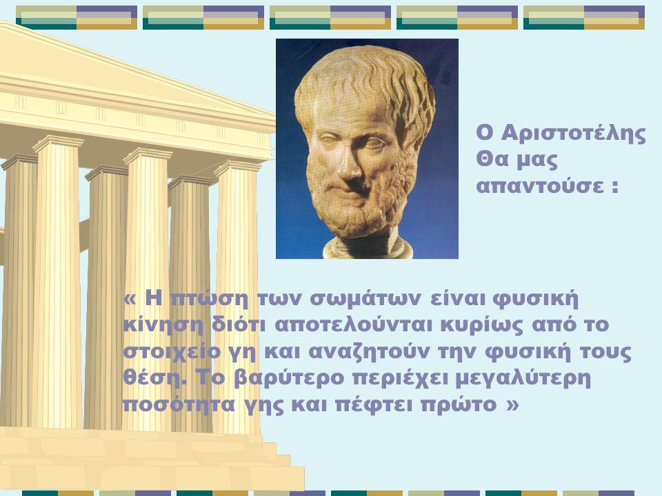 Ο Αριστοτέλης Θα μας απαντούσε :