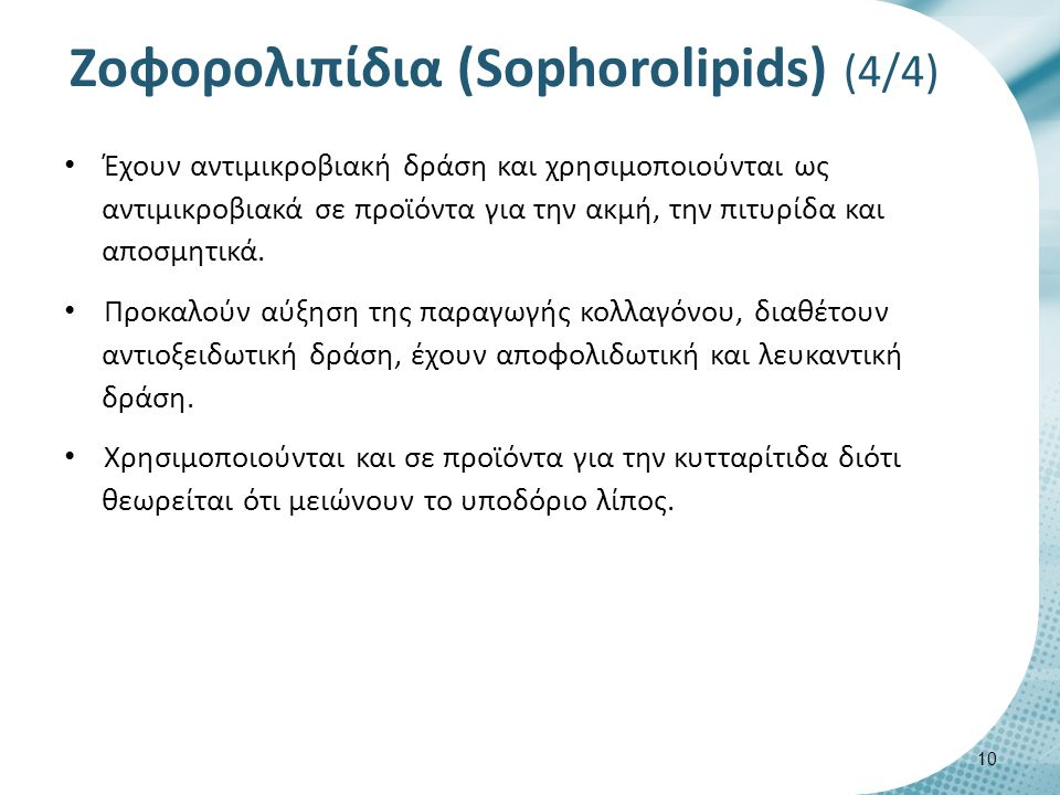 Ραμνολιπίδια (Rhamnolipids) (1/3)
