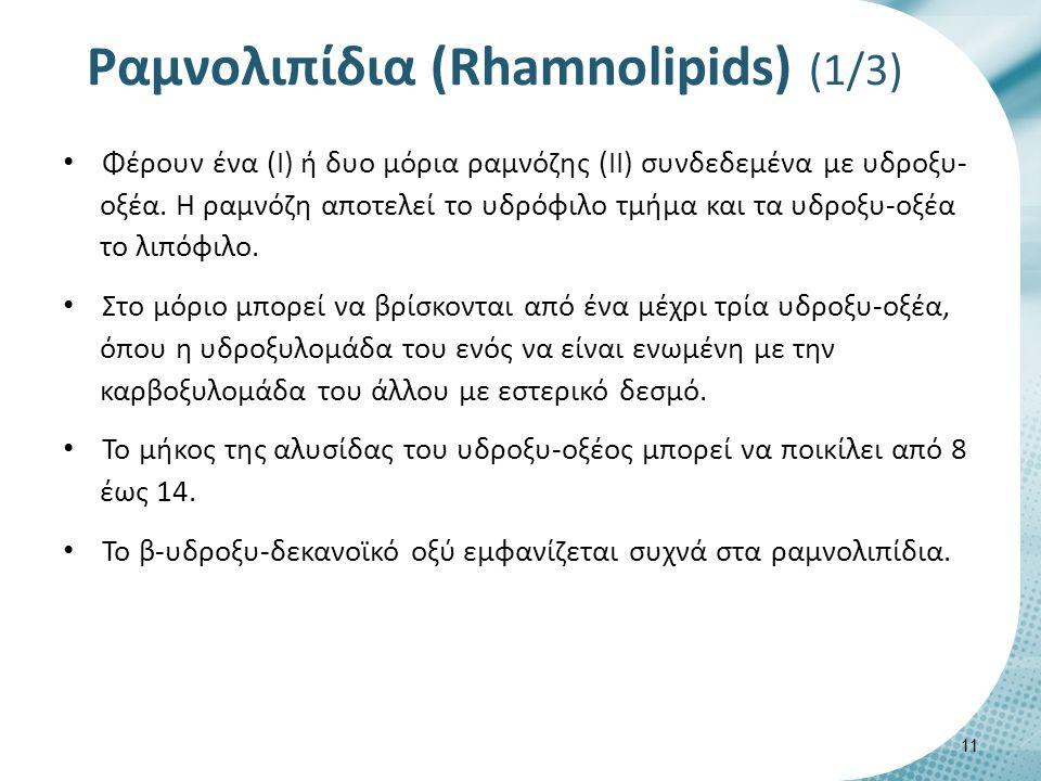 Ραμνολιπίδια (Rhamnolipids) (2/3)