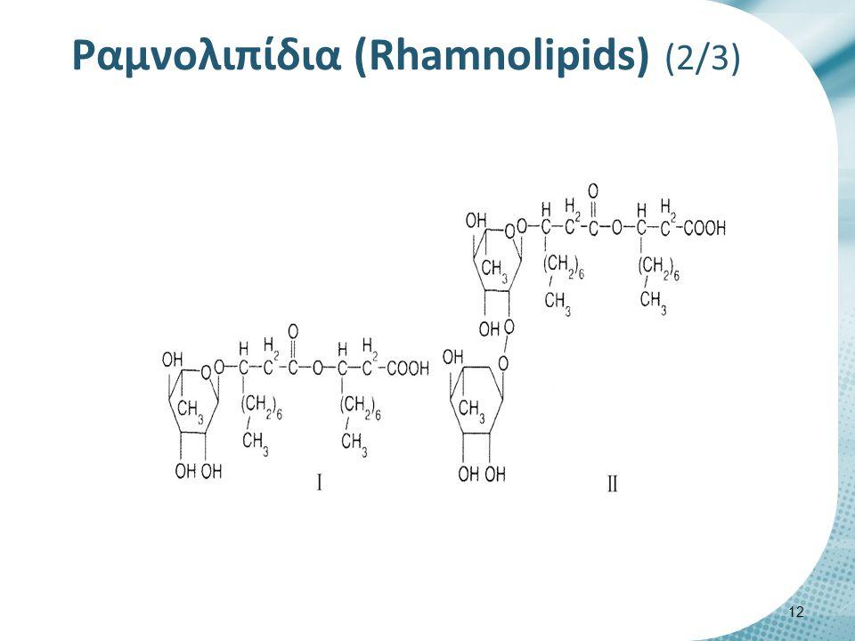 Ραμνολιπίδια (Rhamnolipids) (3/3)
