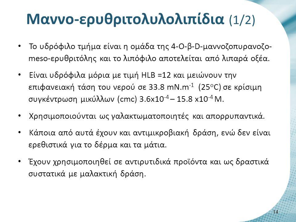 Μαννο-ερυθριτολυλολιπίδια (2/2)