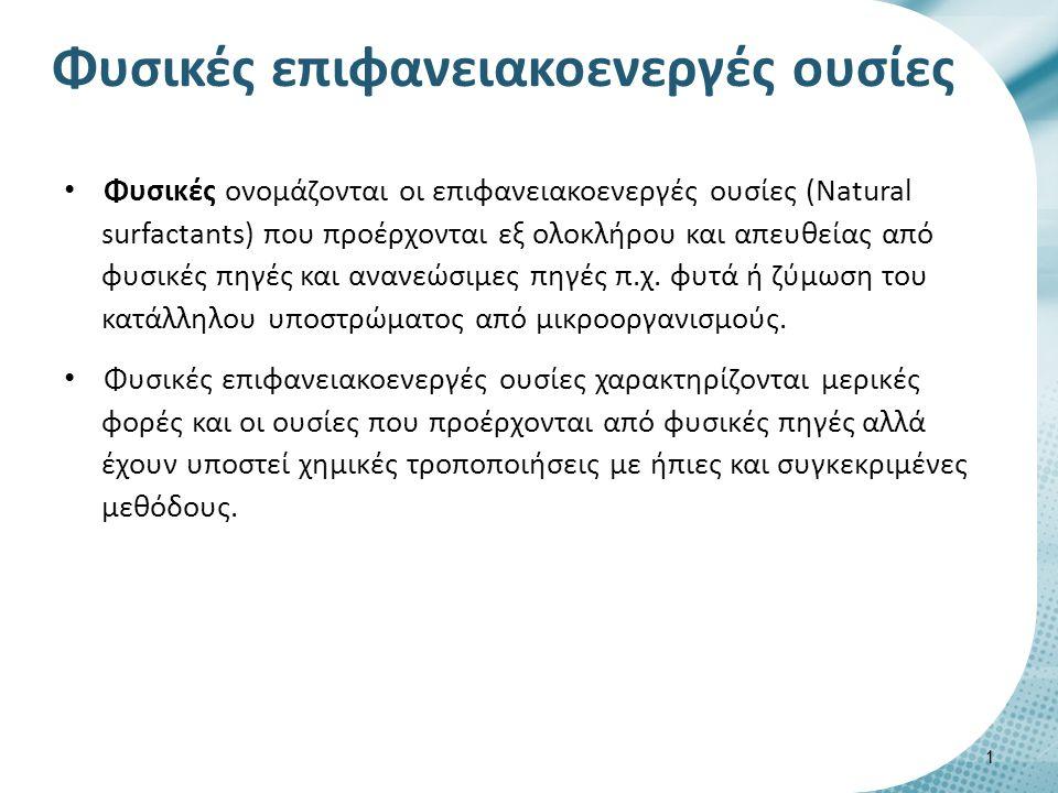 Εστέρες σακχαρόζης (Sucrose esters)