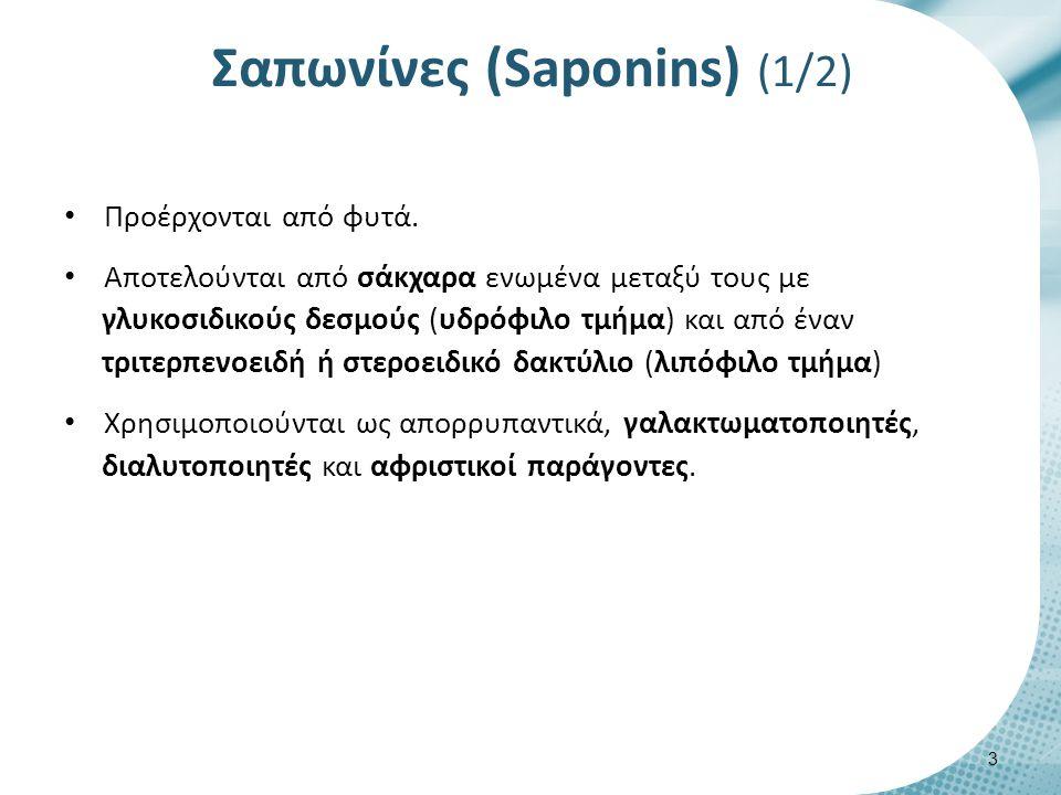 Σαπωνίνες (Saponins) (2/2)