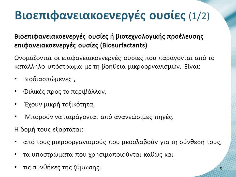 Βιοεπιφανειακοενεργές ουσίες (2/2)