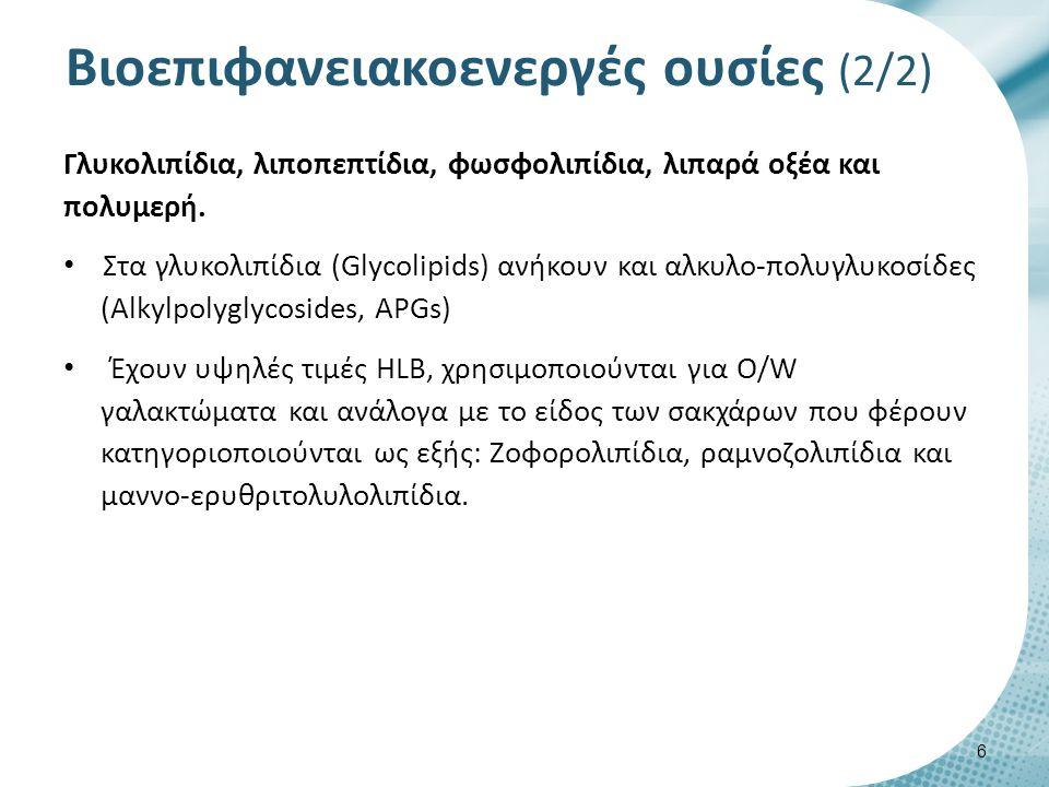 Zοφορολιπίδια (Sophorolipids) (1/4)
