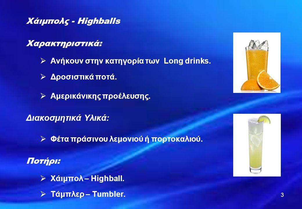 Χάιμπολς - Highballs Χαρακτηριστικά: Διακοσμητικά Υλικά: Ποτήρι: