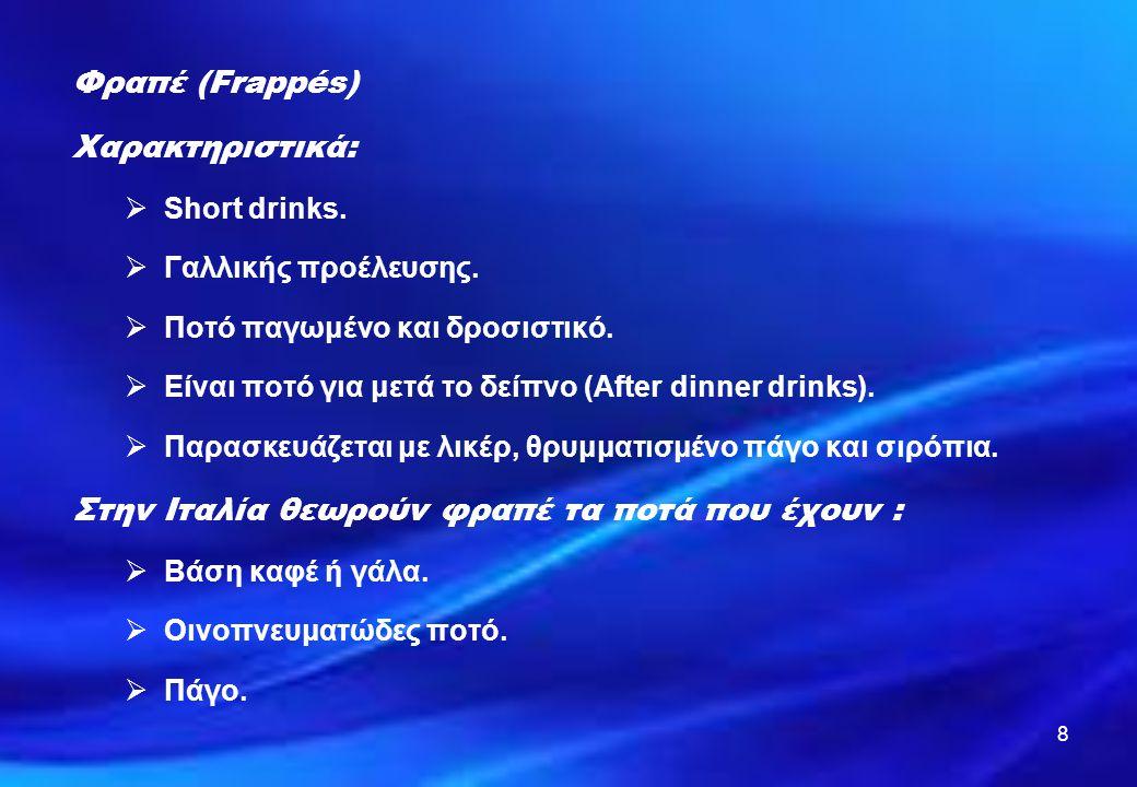 Στην Ιταλία θεωρούν φραπέ τα ποτά που έχουν :