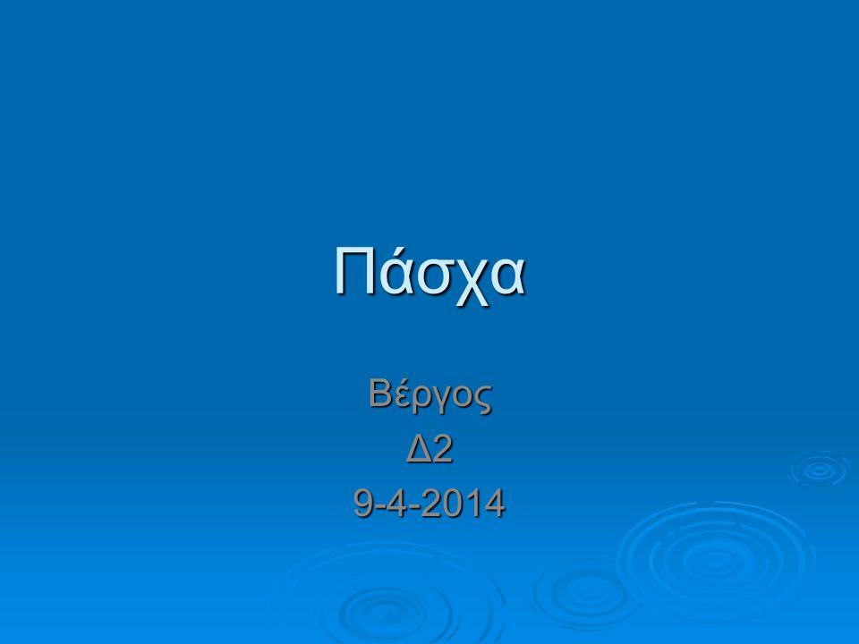 Πάσχα Bέργος Δ2 9-4-2014