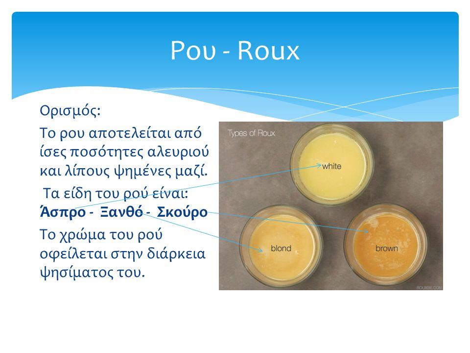 Ρου - Roux