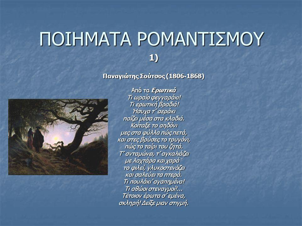 ΠΟΙΗΜΑΤΑ ΡΟΜΑΝΤΙΣΜΟΥ 1) Παναγιώτης Σούτσος (1806-1868) Από τα Ερωτικά