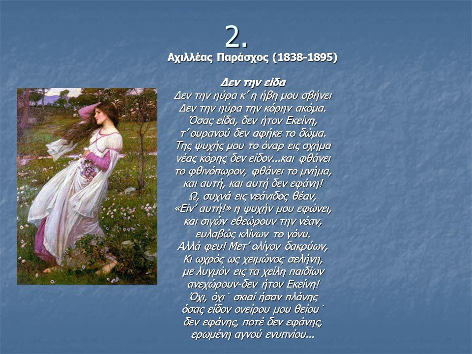 2. Αχιλλέας Παράσχος (1838-1895) Δεν την είδα