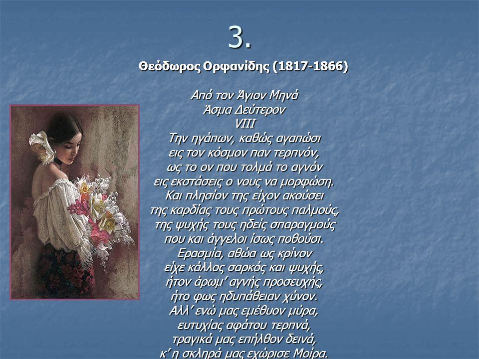 Θεόδωρος Ορφανίδης (1817-1866)