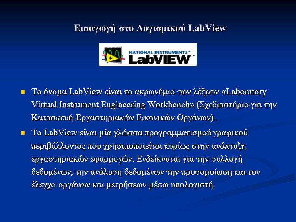 Εισαγωγή στο Λογισμικού LabView