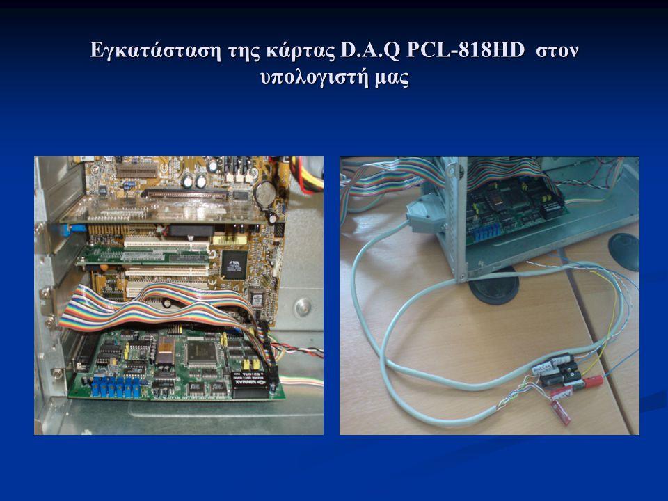 Εγκατάσταση της κάρτας D.A.Q PCL-818HD στον υπολογιστή μας