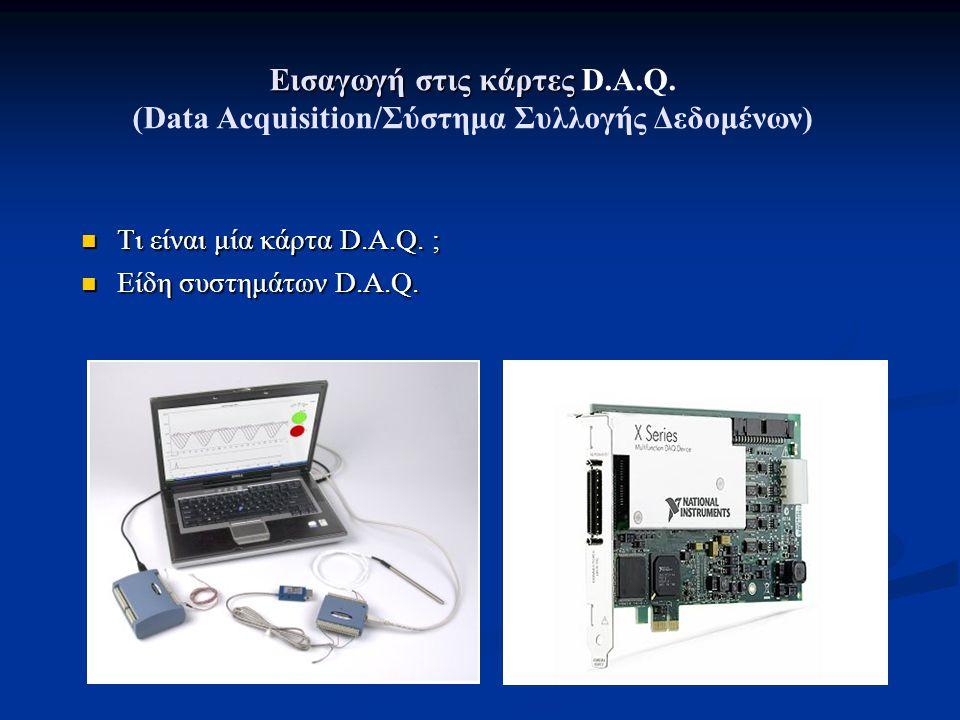 Εισαγωγή στις κάρτες D. A. Q