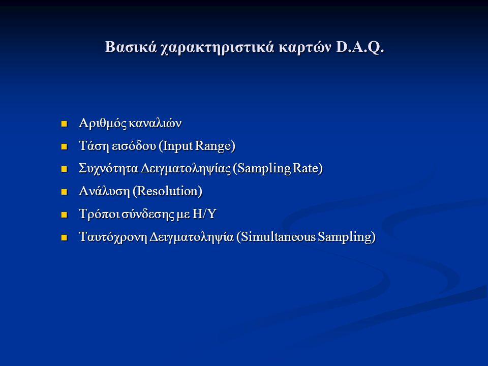 Βασικά χαρακτηριστικά καρτών D.A.Q.