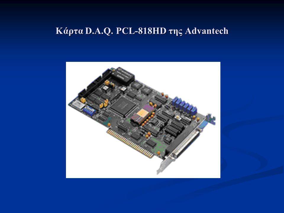 Κάρτα D.A.Q. PCL-818HD της Advantech