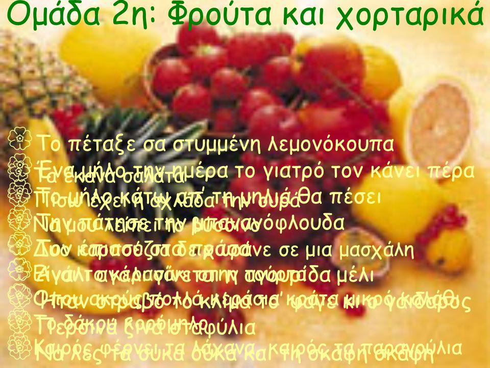 Ομάδα 2η: Φρούτα και χορταρικά