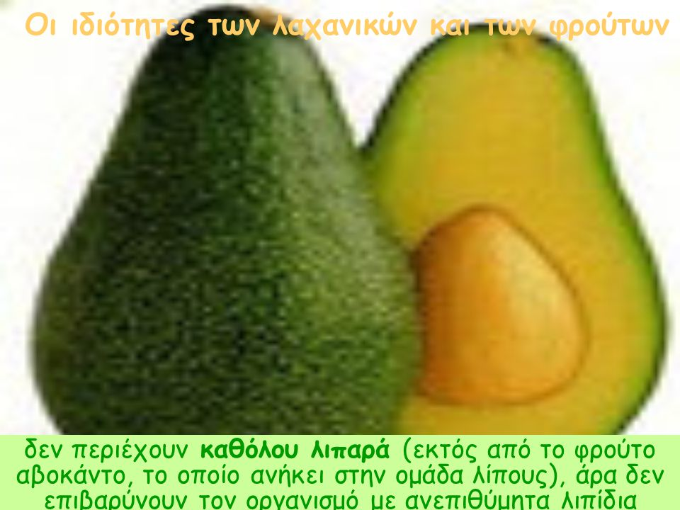 Οι ιδιότητες των λαχανικών και των φρούτων