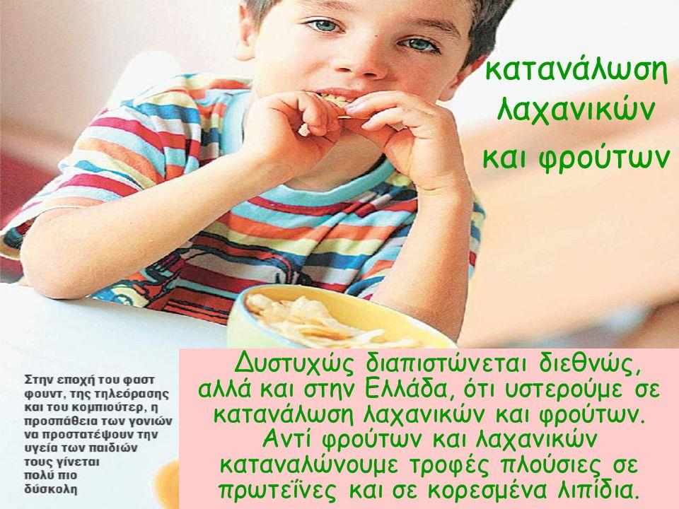 κατανάλωση λαχανικών και φρούτων