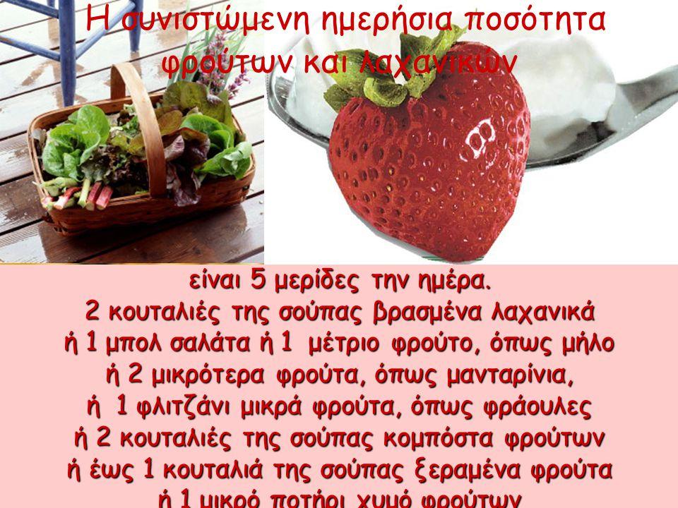 Η συνιστώμενη ημερήσια ποσότητα φρούτων και λαχανικών