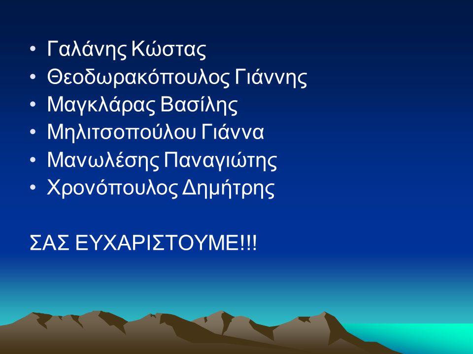 Γαλάνης Κώστας Θεοδωρακόπουλος Γιάννης. Μαγκλάρας Βασίλης. Μηλιτσοπούλου Γιάννα. Μανωλέσης Παναγιώτης.