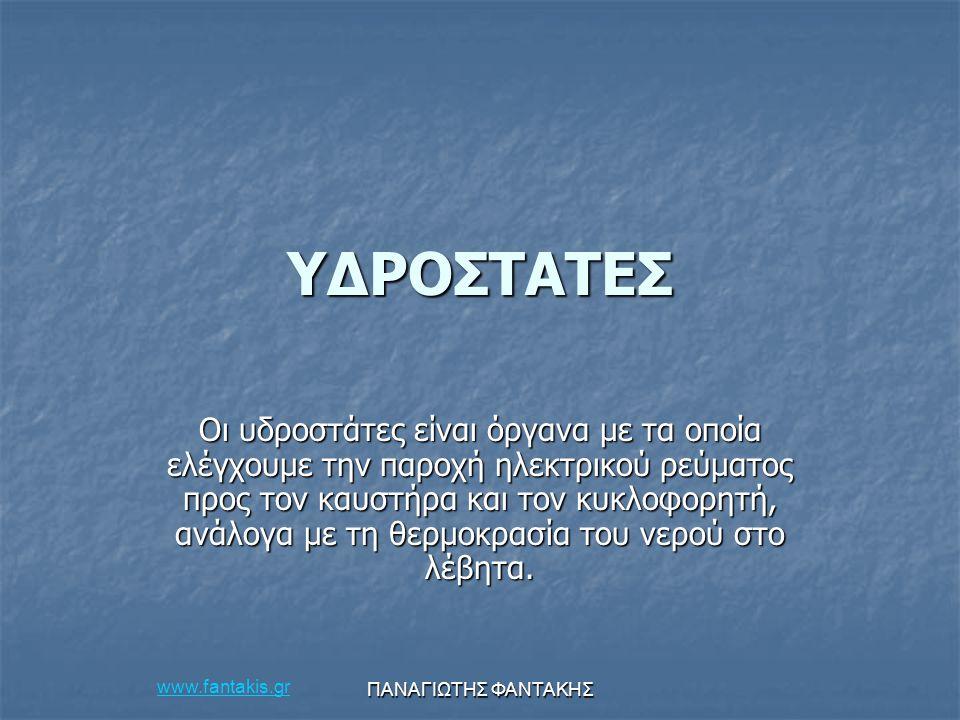 ΥΔΡΟΣΤΑΤΕΣ