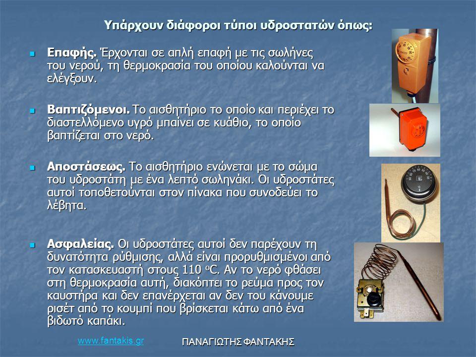 Υπάρχουν διάφοροι τύποι υδροστατών όπως: